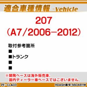 LL-PE-CLA03 207(A7 2006-2012) Peugeot プジョー LED室内灯 ルームランプ レーシングダッシュ製(レーシングダ