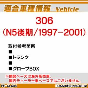 LL-PE-CLA04 306(N5後期 1997-2001) Peugeot プジョー LED室内灯 ルームランプ レーシングダッシュ製(レーシン