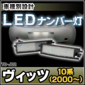 LL-TO-J02 Vitz ヴィッツ 10系 2000 10〜 TOYOTA トヨタ LEDナンバー灯 ライセンスランプ 自社企画商品 (LED