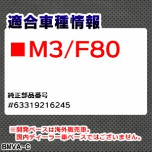 LL-BM-VAC09 Mシリーズ M3 セダン F80 5606863W BMW LEDバニティーミラーランプ・LEDバイザーランプ・LED車内灯