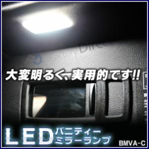 LL-BM-VAC10 Mシリーズ M4 クーペ F82 5606863W BMW LEDバニティーミラーランプ・LEDバイザーランプ・LED車内灯
