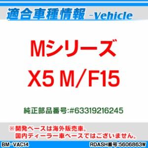 LL-BM-VAC14 LEDバニティミラーランプ 車内灯 BMW Mシリーズ X5 M F15 5606863W レーシングダッシュ製 LEDバイ