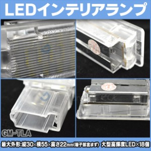 LL-GM-TLA03 LEDインテリアランプ 室内灯 GM Chevrolet シボレー Sonic ソニック T300系 (2012-2015)