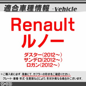 CA-12-043A カーオーディオISO変換可能ハーネスケーブル Renault ルノー(ダスター サンデロ ロガン 2012