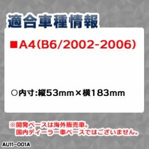 CA-AU11-001A AVインストールキット 取付 フレーム 2DIN アウディ AUDI A4 B6 2002-2006(avインストールフレー