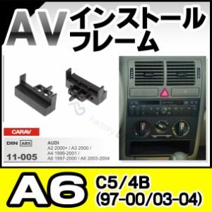 CA-AU11-005C AVインストールキット ナビ 取付 フレーム 1DIN アウディ AUDI A6 C5 4B 1997-2000 2003-