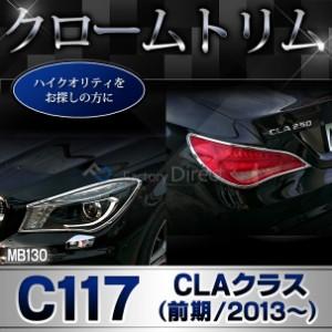 RI-MB130-05(106-05-4D) ドアノブアウター(右ハンドル用) CLAクラス C117(前期 2013〜) MercedesBenz