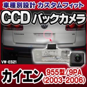 RC-VW-ES21 SONY CCD バックカメラ Porsche ポルシェ Cayenne カイエン 955型 9PA 2003-2006 994