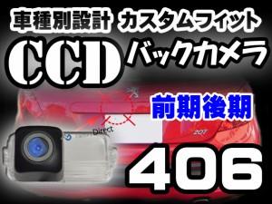 RC-PEA06 プジョー Peugeot 車種別設計CCDバックカメラキット 406(前期後期)ナンバー灯交換タイプ(アクセサリー パーツ ファクト