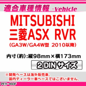 CA-PE11-493F MITSUBISHI 三菱 ASX RVR AVインストールキット 2DIN (GA3W GA4W型 2010以降) ナビ取
