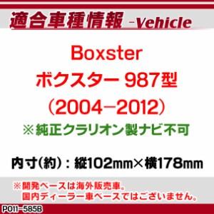 CA-PO11-585B AV インストール キット ボクスター 987型 2004-2012 純正クラリオン製ナビ不可 2DIN ポルシェ Pors