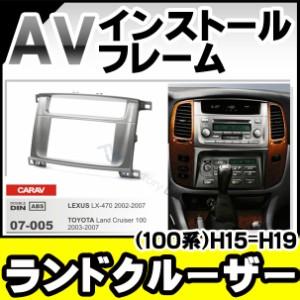 CA-TO07-005A Toyota トヨタ Lexus レクサス AVインストールキット 2DIN Land Cruiser ランドクルーザー(A