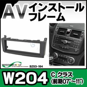 WI-BZ53-164A AVインストールキット Cクラス W204(前期 2007-2011) 1DIN BENZ メルセデスベンツ(オーディオ取付
