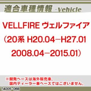 RI-TA005-06B ドアハンドルインナー用 TOYOTA トヨタ VELLFIRE ヴェルファイア(20系前期後期 H20.04-H27.01