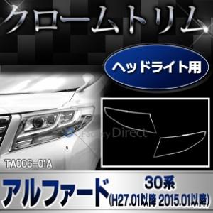 RI-TA006-01a ヘッドライト用 ALPHARD アルファード(30系 H27.01以降 2015.01以降)トヨタ クロームメッキランプトリ