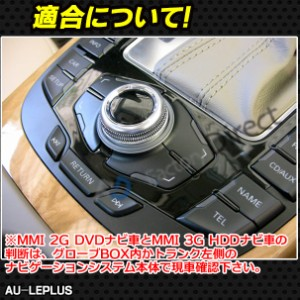AU-LEPLUS04 AUDI アウディー LE-PLUS AVインターフェイス A8 S8(MMI 2G 2005-2009 DVDナビ装着車)