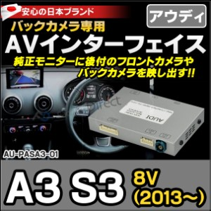 AUDI PAS-A3 バックカメラインターフェイス A3 S3(8V 2013.09以降) AUDI アウディ(インターフェイス バックカメラ割り込