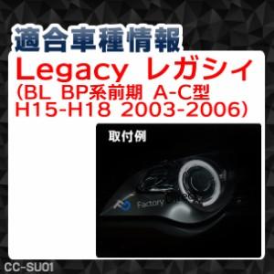 CC-SU01 Legacy レガシィ(BL BP系前期 A-C型 H15-H18 2003-2006)(Lowのみ2点灯) (レーシン