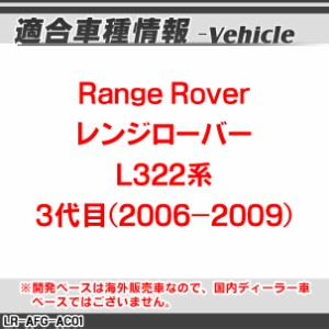 CH-LR-AFG-AC01 フロントグリル オールクローム LandRover ランドローバー Range Rover レンジローバー L322系