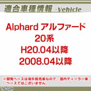 RC-TOC01 Alphard アルファード(20系 H20.04以降 2008.04以降)CCDバックカメラキット TOYOTAトヨタ車種別設計ナ