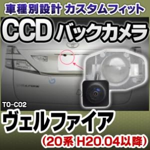 RC-TOC02 Vellfire ヴェルファイア(20系 H20.04以降 2008.04以降)CCDバックカメラキット  TOYOTAトヨタ車種別