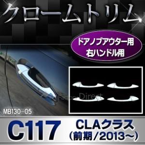 RI-MB130-05(106-05-4D) ドアノブアウター(右ハンドル用) CLAクラス C117(前期 2013以降) MercedesBen