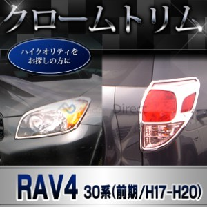 RI-TA451-02 テールライト用 RAV4 ラヴフォー(30系前期 H17.11-H20.08 2005.11-2008.08) クロームメッキ