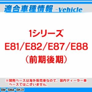 LL-BM-SMA-BK01 インナーブラック&クリアレンズ BMW 1シリーズ E81 E82 E87 E88 前期後期 LEDサイドマーカー ウイ