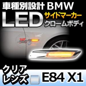 LL-BMSM-B04CR クロームボディ&クリアレンズ LED サイドマーカー BMW F10ルック Xシリーズ E84 X1 レーシングダッシュ製