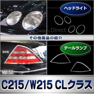 ri-mb150-08(105-05-2D) ドアハンドルインナー用 クロームメッキランプトリム Mercedes Benz メルセデス ベンツ CLクラス C215 W215 前期
