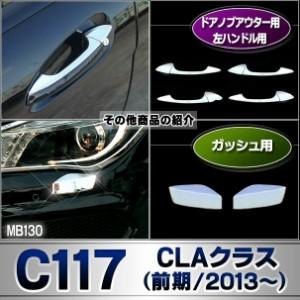 ri-mb130-05(106-05) ドアノブアウター(右ハンドル用) CLAクラス C117(前期 2013以降 H25以降)MercedesBenz メルセデスベンツ クロームメ