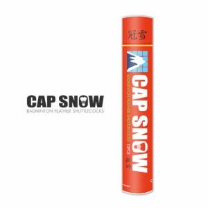 CAP SNOW 冠雪 オレンジ筒 特級バドミントンシャトル(第一種検定相当球) キャップスノー