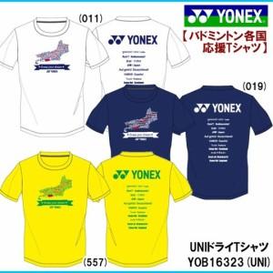 YONEX YOB16323 ドライTシャツ ユニ バドミントン各国応援 ヨネックス【クリックポスト可/受注会限定】