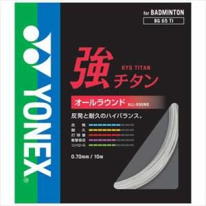 YONEX BG65TI バドミントン ストリング(単張) 強チタン ヨネックス【クリックポスト可/取り寄せ】