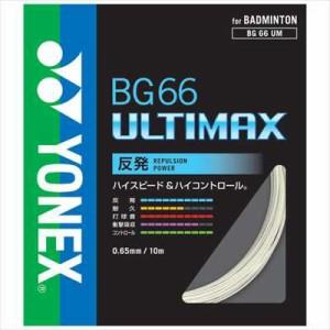 YONEX BG66UM バドミントン ストリング(単張) BG66アルティマックス BG66 ULTIMAX ヨネックス【クリックポスト可/取り寄せ】