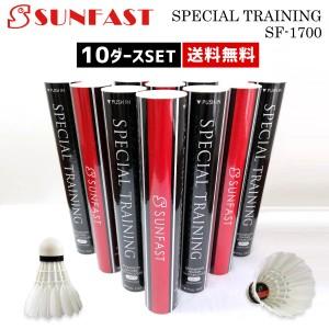 【10ダースセット】SUNFAST SPECIAL TRAINING(スペシャルトレーニング) バドミントンシャトル サンファスト【第2種検定相当球/送料無料】