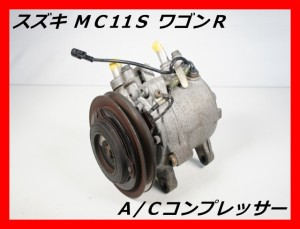 スズキ MC11S ワゴンR エアコンコンプレッサー【中古】SUZUKI WAGON R 低走行!