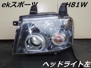 ミツビシ H81W ekスポーツ ヘッドライト左 銀 【中古】