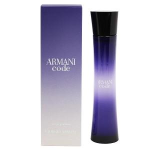 【あす着】ジョルジオ アルマーニ GIORGIO ARMANI コード EDP・SP 75ml 香水 フレグランス ARMANI CODE POUR FEMME