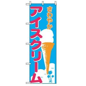 23%OFF 送料無料 【のぼり屋工房】のぼり アイスクリーム 266 NOBORIYA KOBO キッチン用品