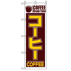 21%OFF 送料無料 【のぼり屋工房】のぼり コーヒー 551 NOBORIYA KOBO キッチン用品