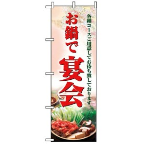 21%OFF 送料無料 【のぼり屋工房】のぼり お鍋で宴会 5788 NOBORIYA KOBO キッチン用品