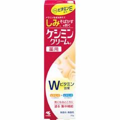 小林製薬 ケシミン クリームc 30g KOBAYASHI PHARMACEUTICAL 送料無料 化粧品