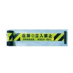 中発販売 CHUHATSU Reelex バリアリール マグネットタイプ 反射ライムイエロー(黒+危険立入禁止) BRSR-6035Y 日用品・生活雑貨