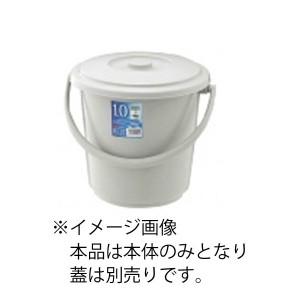 リス RISU ベルク バケツ 8SB 本体 ライトグレー 日用品・生活雑貨