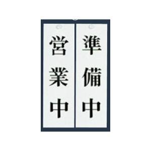 光 ユニプレート 営業中/準備中 UP3900-1 HIKARI 送料無料 キッチン用品