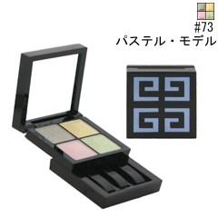 【ジバンシイ】 ル・プリズム・アイズ・カルテット #73 パステル・モデル 1g×4 GIVENCHY 化粧品 コスメ
