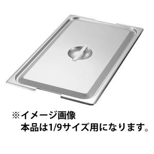 本間製作所 HONMA SEISAKUJO 18-8 テーブルパン2 フック付用 蓋 1/9 キッチン用品