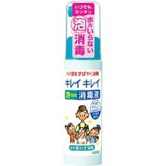 ライオン LION キレイキレイ 薬用泡で出る消毒液 携帯用 50ml 日用品・生活雑貨