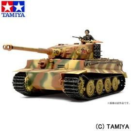 送料無料 タミヤ 1/48 ミリタリーミニチュアシリーズ No.75 ドイツ重戦車 タイガーI 後期生産型 TAMIYA 玩具